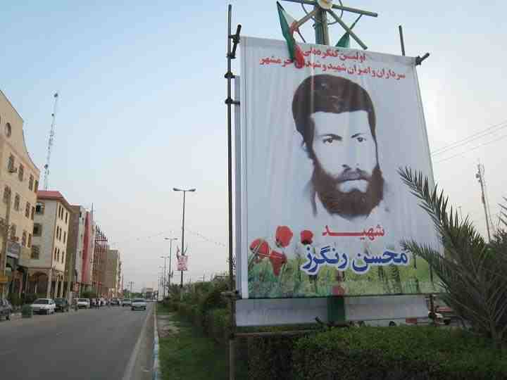 Portrait of Martyr Mohsen Rangraz on the street of Khorramshahr