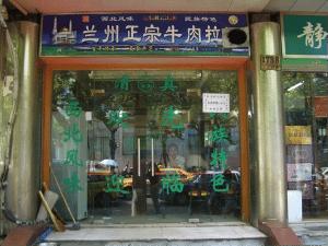 A halal Lanzhou Lamian