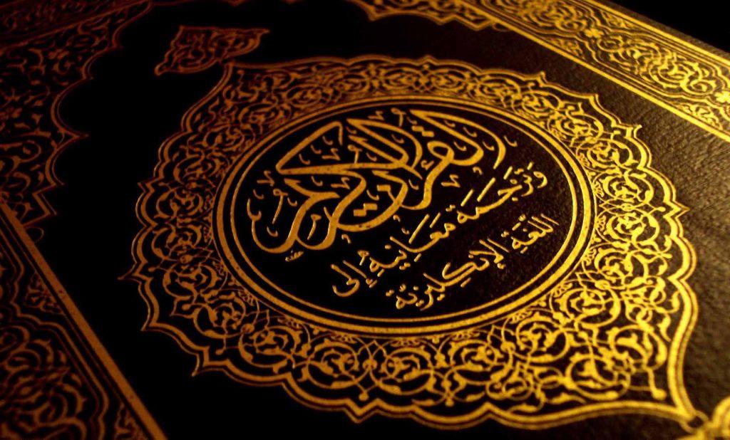 Mercy and compassion in Surah Al-Fatiha
