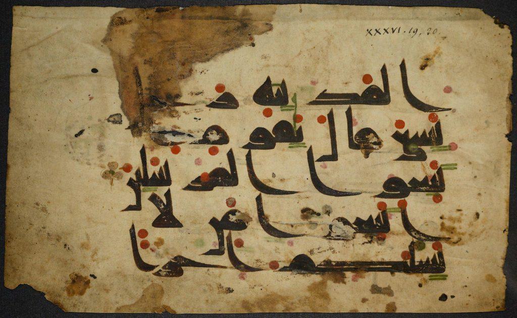 The exclusivity of worship and seeking from Allah in Surah al-Fatiha